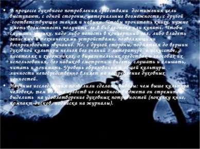 В процессе духовного потребления средствами достижения цели выступают, с одно...