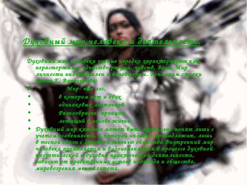 Духовный мир человека ученые нередко характеризуют как нерасторжимое единство...