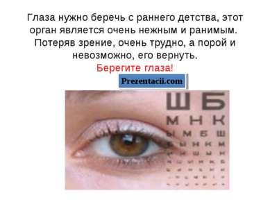 Глаза нужно беречь с раннего детства, этот орган является очень нежным и рани...