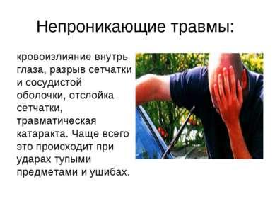 Непроникающие травмы: кровоизлияние внутрь глаза, разрыв сетчатки и сосудисто...
