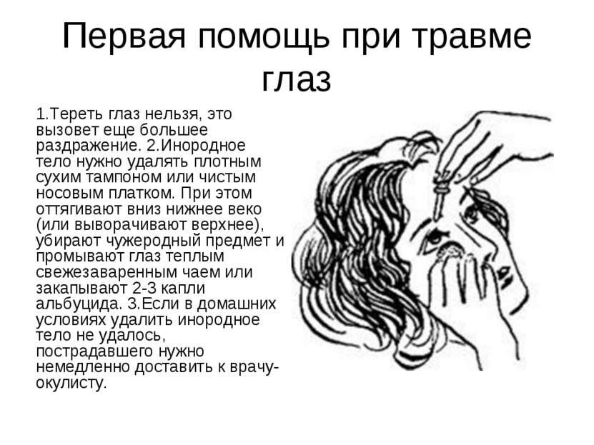 Первая помощь при травме глаз 1.Тереть глаз нельзя, это вызовет еще большее р...
