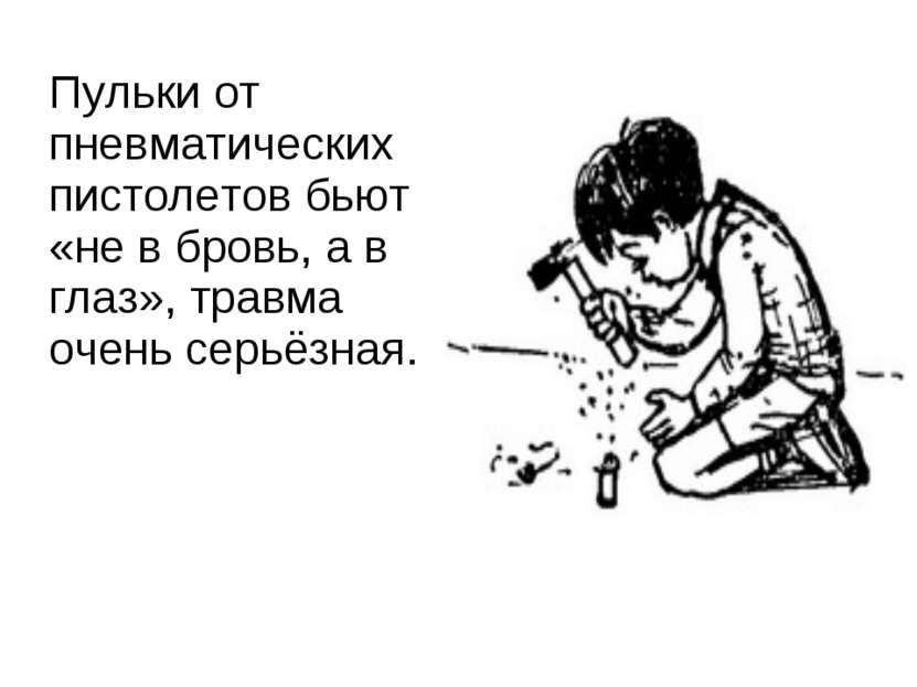Пульки от пневматических пистолетов бьют «не в бровь, а в глаз», травма очень...