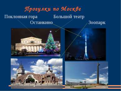 Прогулки по Москве Поклонная гора Большой театр Останкино Зоопарк
