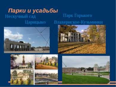 Парки и усадьбы Парк Горького Нескучный сад Царицыно Влахернское-Кузьминки