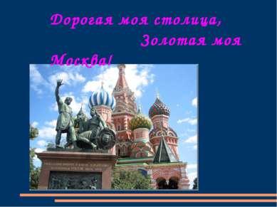 Дорогая моя столица, Золотая моя Москва!