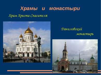 Храмы и монастыри Храм Христа Спасителя Даниловский монастырь