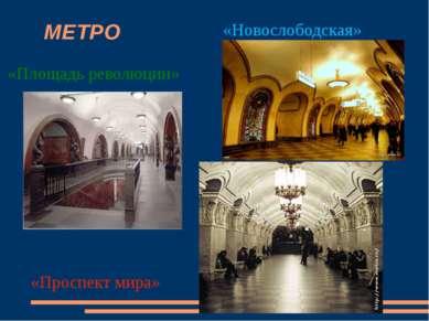 МЕТРО «Площадь революции» «Новослободская» «Проспект мира»