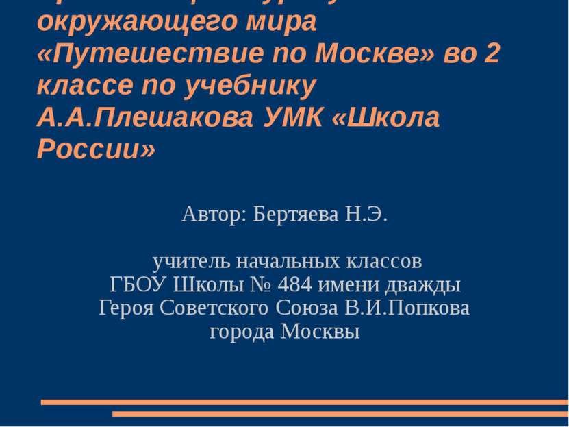 Презентация к уроку окружающего мира «Путешествие по Москве» во 2 классе по у...