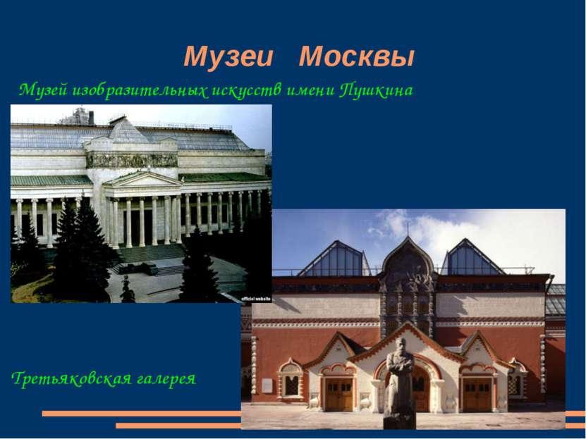 Музеи Москвы Третьяковская галерея Музей изобразительных искусств имени Пушкина