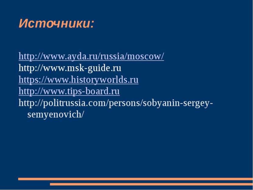 Источники: http://www.ayda.ru/russia/moscow/ http://www.msk-guide.ru https://...