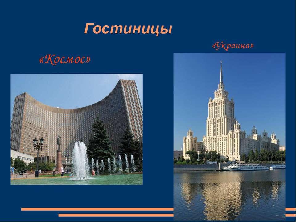 Гостиницы «Космос» «Украина»