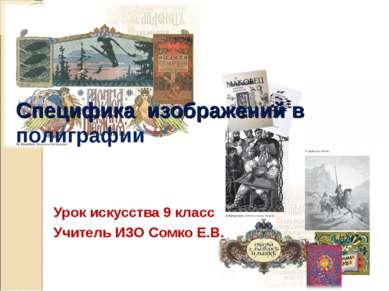 Специфика изображений в полиграфии Урок искусства 9 класс Учитель ИЗО Сомко...