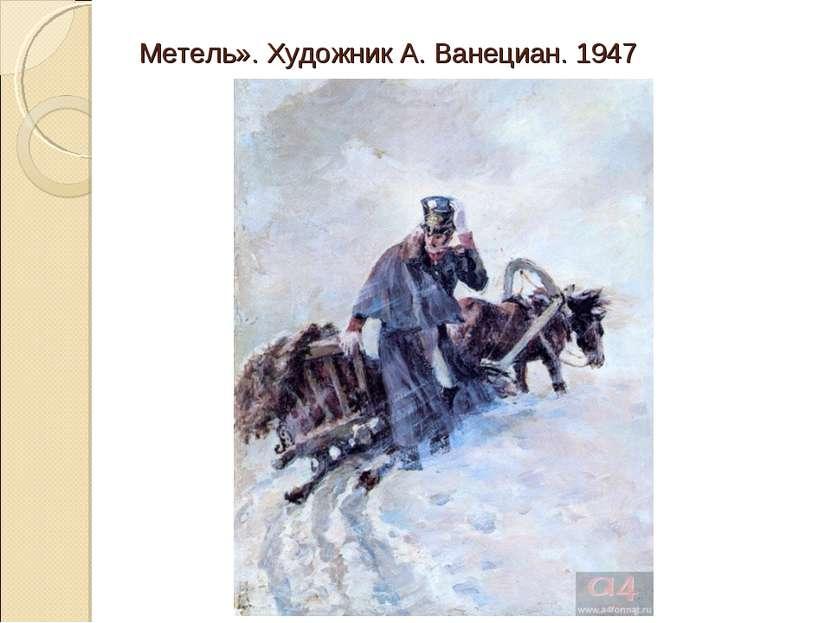 Метель». Художник А. Ванециан. 1947