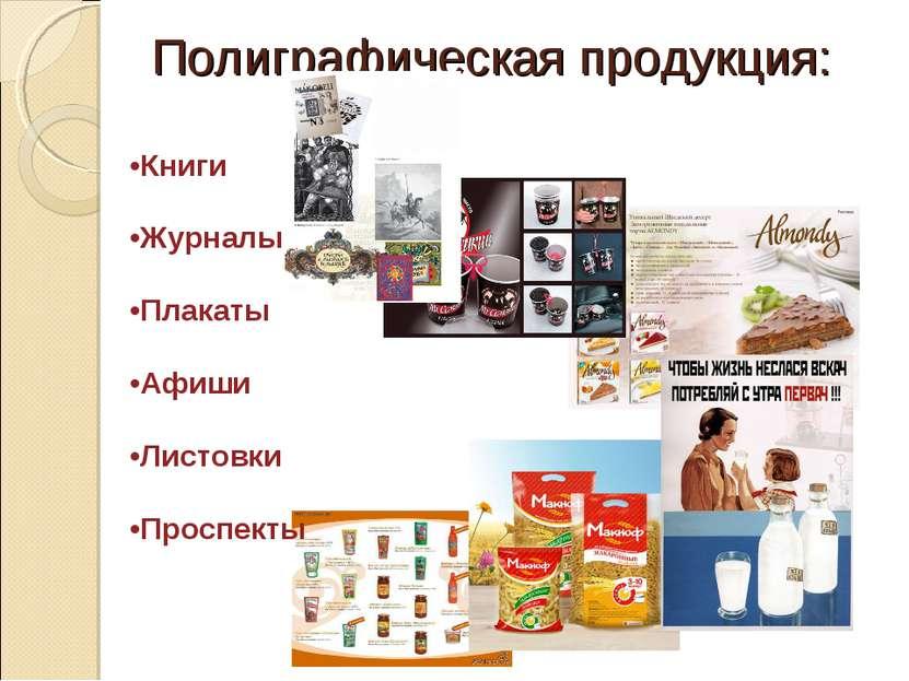 Полиграфическая продукция: •Книги •Журналы •Плакаты •Афиши •Листовки •Проспекты