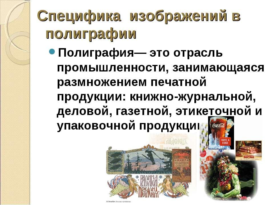 Специфика изображений в  полиграфии Полиграфия— это отрасль промышленности,...