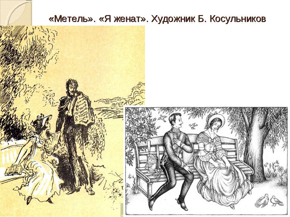 «Метель». «Я женат». Художник Б. Косульников