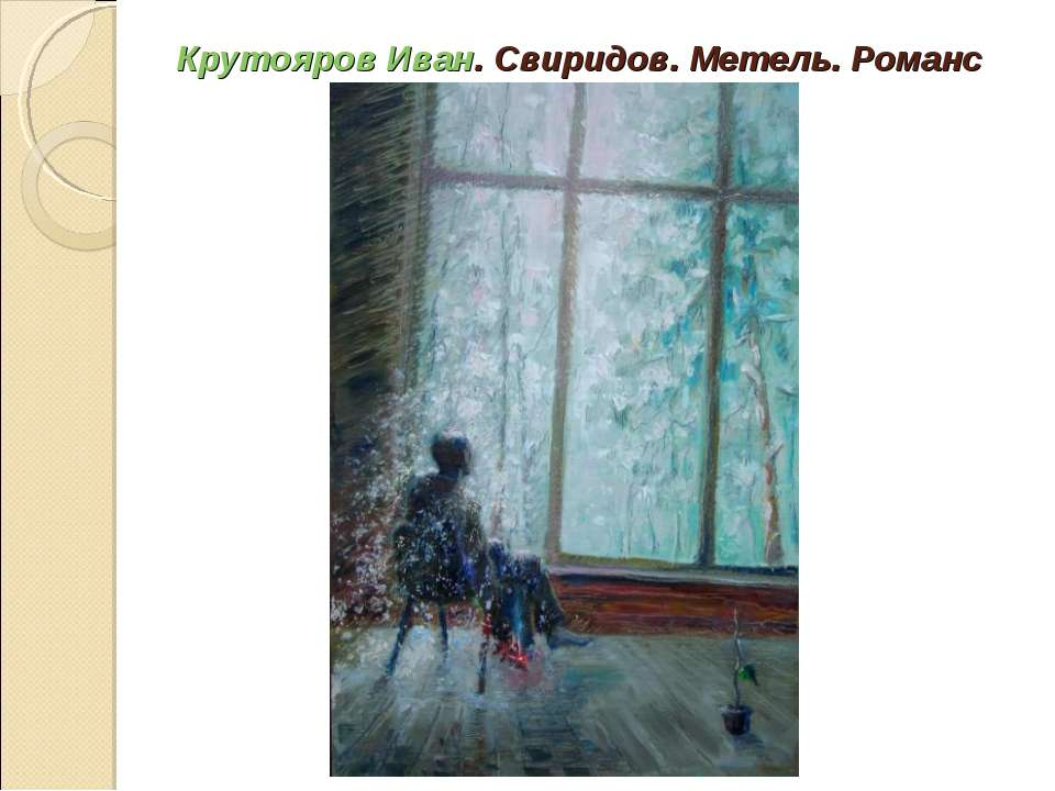 Крутояров Иван. Свиридов. Метель. Романс