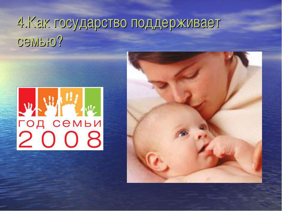 4.Как государство поддерживает семью?