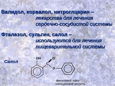 Валидол, корвалол, нитроглцерин – лекарства для лечения сердечно-сосудистой с...