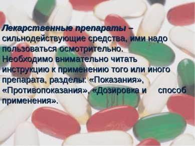 Лекарственные препараты – сильнодействующие средства, ими надо пользоваться о...