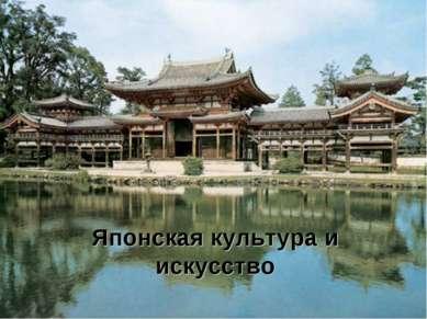 Японская культура и искусство