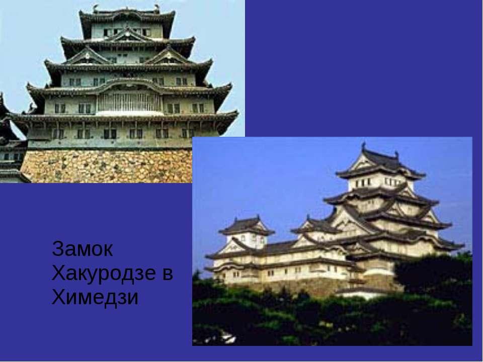 Замок Хакуродзе в Химедзи