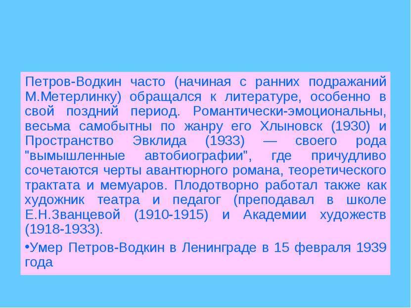 Петров-Водкин часто (начиная с ранних подражаний М.Метерлинку) обращался к ли...