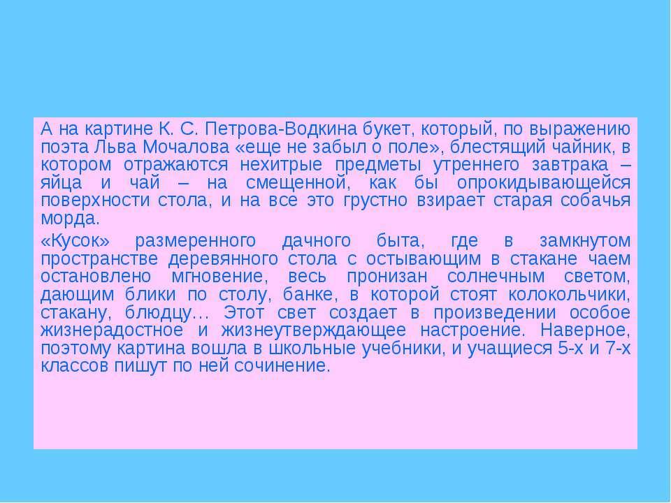 А на картине К. С. Петрова-Водкина букет, который, по выражению поэта Льва Мо...