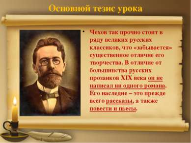 Основной тезис урока Чехов так прочно стоит в ряду великих русских классиков,...