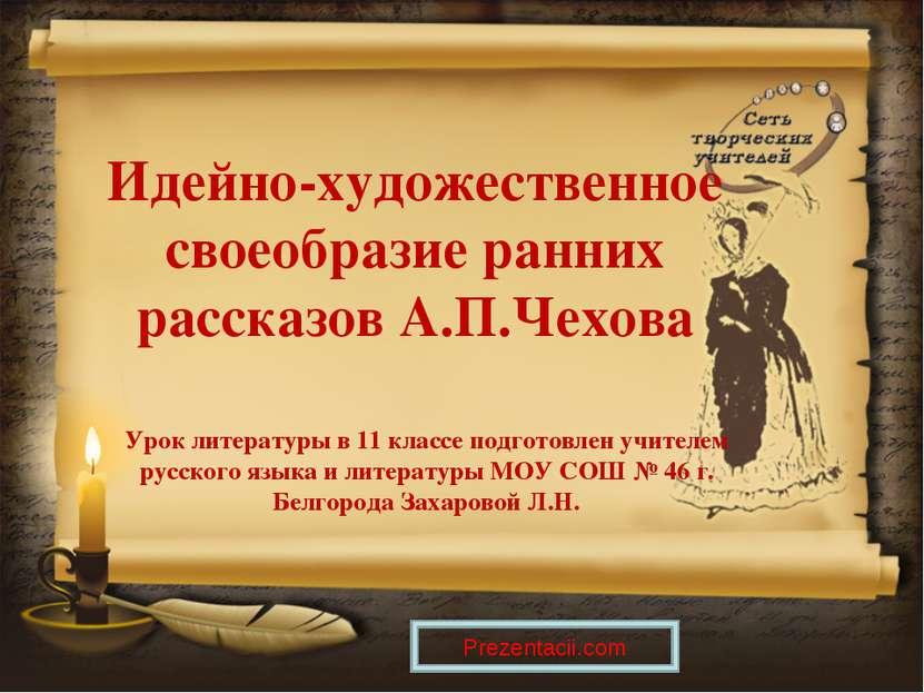 Идейно-художественное своеобразие ранних рассказов А.П.Чехова Урок литературы...