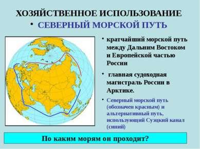 ХОЗЯЙСТВЕННОЕ ИСПОЛЬЗОВАНИЕ СЕВЕРНЫЙ МОРСКОЙ ПУТЬ кратчайший морской путь меж...