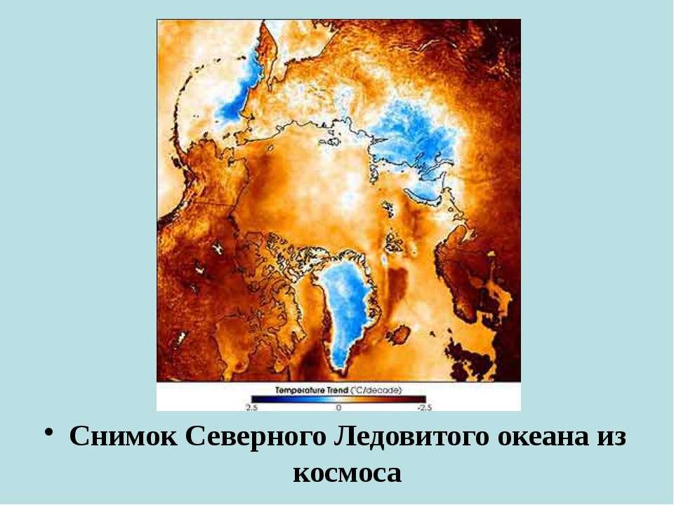 Снимок Северного Ледовитого океана из космоса