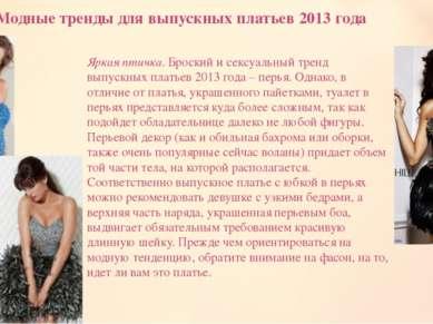 1.1 Модные тренды для выпускных платьев 2013 года Яркая птичка. Броский и сек...