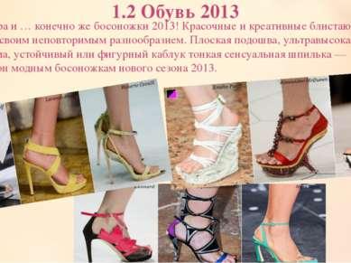 1.2 Обувь 2013 Лето, жара и … конечно же босоножки 2013! Красочные и креативн...