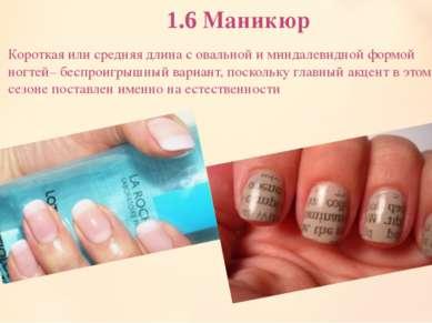 Короткая или средняя длина с овальной и миндалевидной формой ногтей– беспроиг...