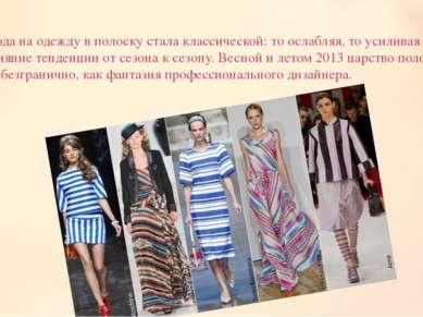 Мода на одежду в полоску стала классической: то ослабляя, то усиливая влияние...