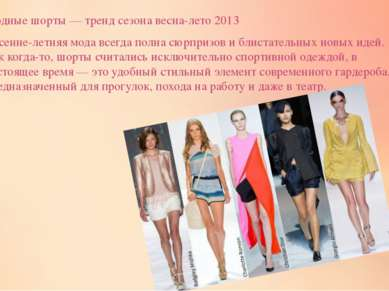 Модные шорты — тренд сезона весна-лето 2013 Весенне-летняя мода всегда полна ...