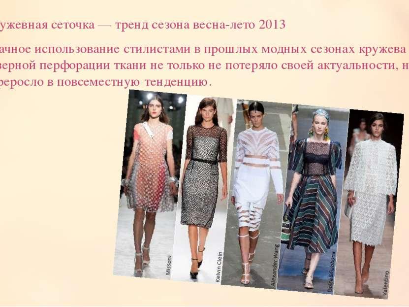 Кружевная сеточка — тренд сезона весна-лето 2013 Удачное использование стилис...