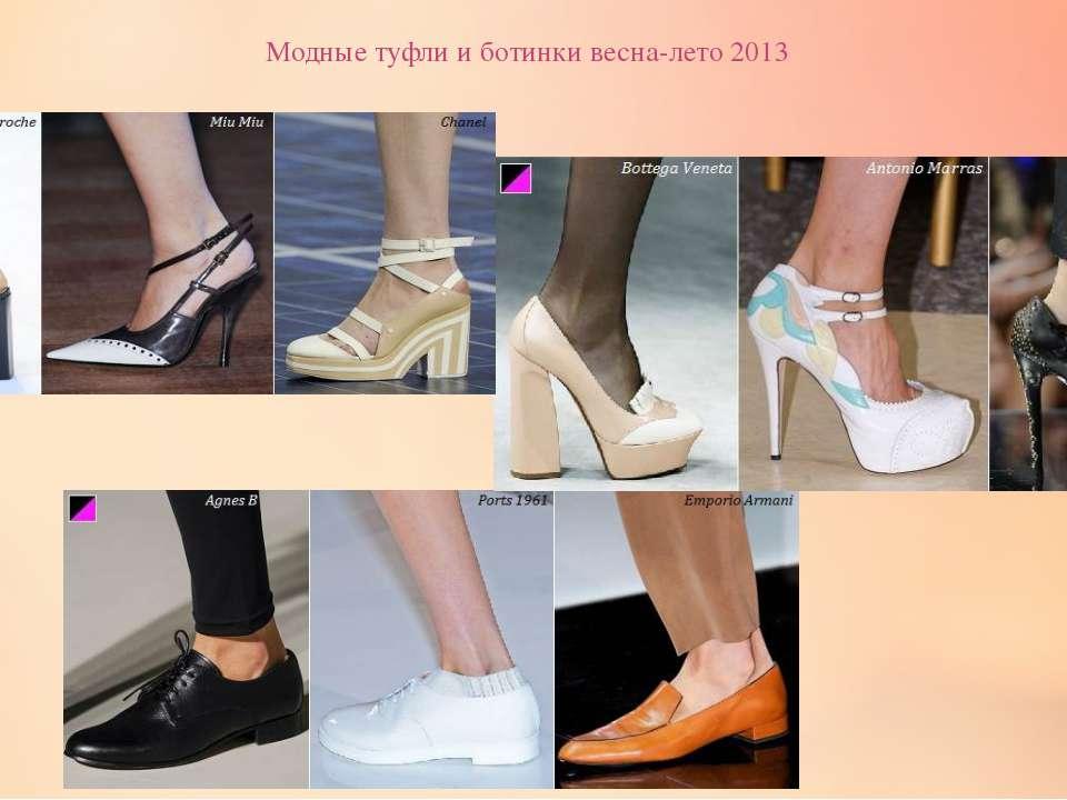 Модные туфли и ботинки весна-лето 2013