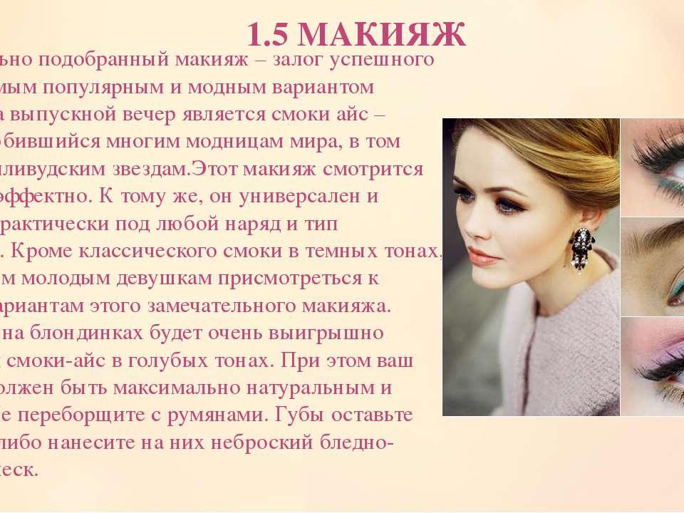 1.5 МАКИЯЖ Правильно подобранный макияж – залог успешного образа. Самым попул...