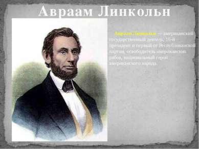 Авраам Линкольн Авраам Линкольн — американский государственный деятель, 16-й ...
