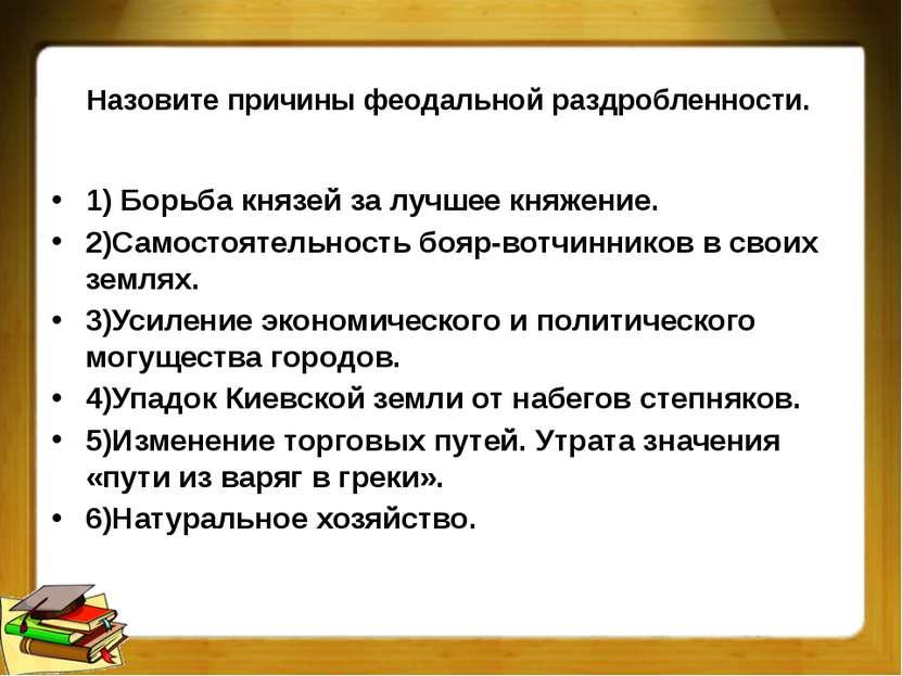 Назовите причины феодальной раздробленности. 1) Борьба князей за лучшее княже...