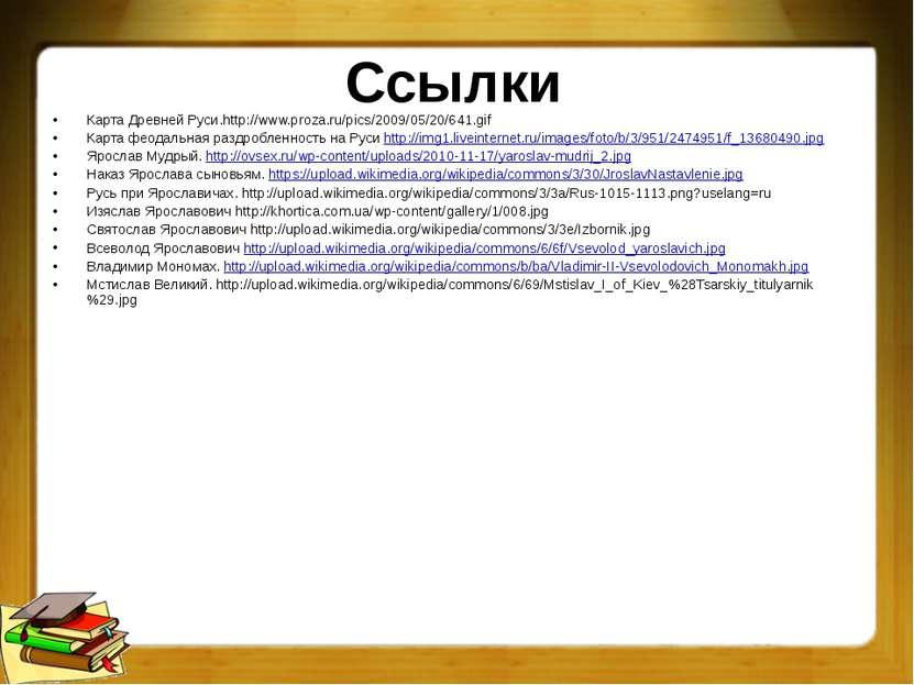 Ссылки Карта Древней Руси.http://www.proza.ru/pics/2009/05/20/641.gif Карта ф...