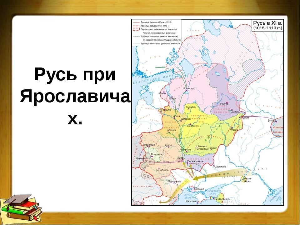 Русь при Ярославичах.
