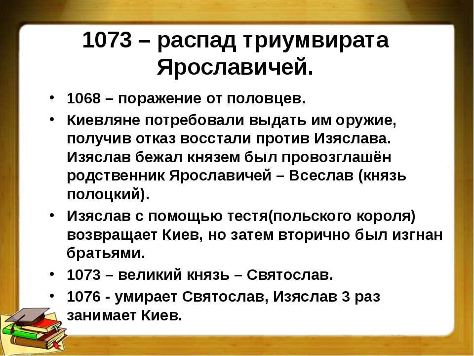 1073 – распад триумвирата Ярославичей. 1068 – поражение от половцев. Киевляне...