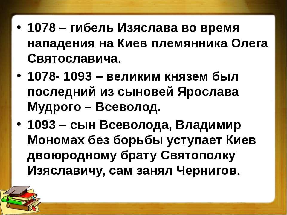 1078 – гибель Изяслава во время нападения на Киев племянника Олега Святослави...