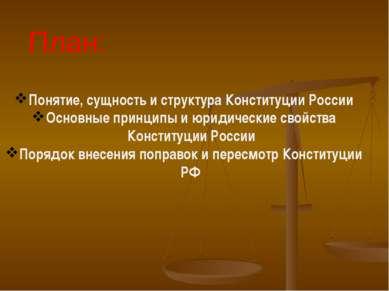 Понятие, сущность и структура Конституции России Основные принципы и юридичес...