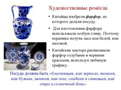 Художественные ремёсла Китайцы изобрели фарфор, из которого делали посуду. Дл...