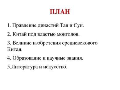 ПЛАН 1. Правление династий Тан и Сун. 2. Китай под властью монголов. 3. Велик...