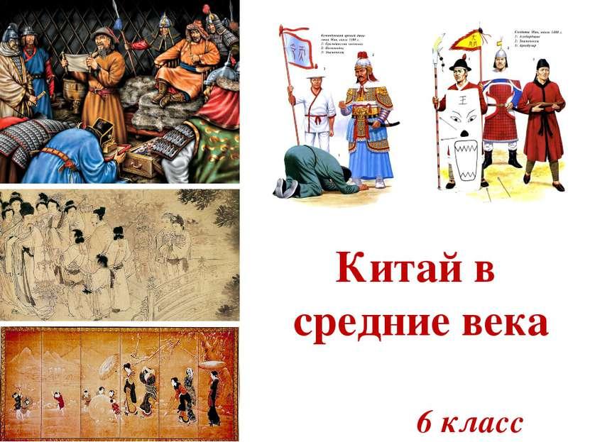6 класс Китай в средние века